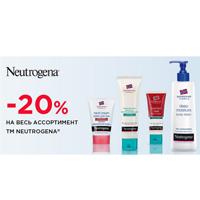 Акция от ТМ Neutrogena