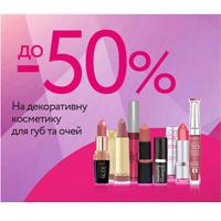 СуперСкидки до -50% на декоративную косметику!