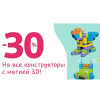 - 30% на конструкторы в магазинах Chicco