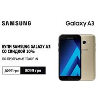Скидка 10% на смартфоны и планшеты Samsung