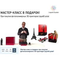 Мастер-класс в подарок при покупке фотополимерного 3D-принтера LiquidCrystal