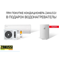 В подарок бойлер ZANUSSI ZWH/S100SymphonyHD