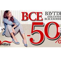 Распродажа до -50% на межсезонные и всесезонные модели туфель