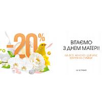 20% скидки ко Дню матери