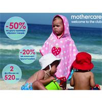 Цікаві пропозиції від mothercare!