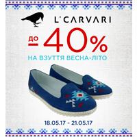 L'Carvari відзначає День вишиванки!