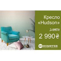 Суперціна на крісло Hudson від Homster