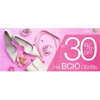Скидка до -30% на всю обувь весенней коллекции