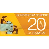-20% на сумку при покупке комплекта