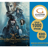 Кіноліто з Gulliver