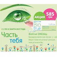 Свобода с Biotrue® ONEday каждый день новая