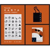 Новая коллекция CASTA вместе с подарками