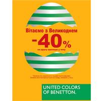 Великодні знижки у Benetton