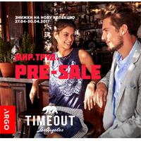 Приглашаем на шопинг с Time Out!