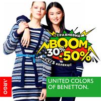 Майский boom в Benetton