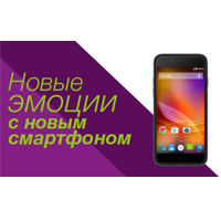Новые эмоции с новым смартфоном от 4999 грн