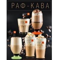 Раф-кофе в Евразии