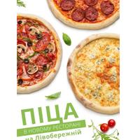 Пицца в ресторане на Левобережной
