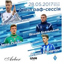 Футболісти ФК Динамо - Київ проведуть автограф сесію в ЦУМі