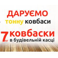 Акция «Дарим 7 кг колбасы в строительной каске!»