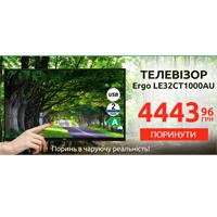 Телевизор Ergo LE32CT1000AU по супер цене