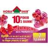 10 лет с вами! Новая Линия в Одессе празднует свой день рождения!