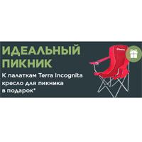 К палаткам Terra Incognita – кресло для пикника в подарок