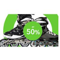 Распродажа роликов со скидкой -50%!