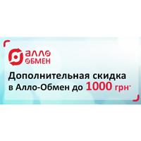 Моментальная скидка 1000грн.!