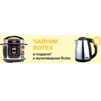 К мультиваркам Rotex – чайник в подарок!