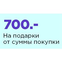 Выбирай подарки на 700 грн от суммы покупки!