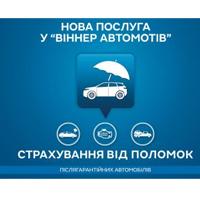Страхование механических поломок в Виннер Автомоти