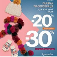 -30% на шапки, шарфы и варежки из новой коллекции