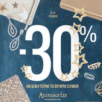 Акция от Accessorize!