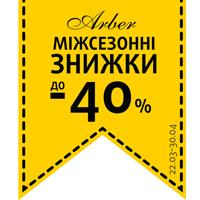 В Arber скидки до -40%