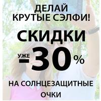 Скидки от -30% на солнцезащитные очки в сети  сети LuckyLOOK