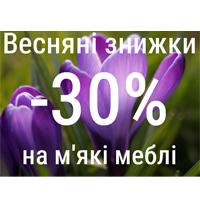 Скидки до - 30% на мягкую мебель