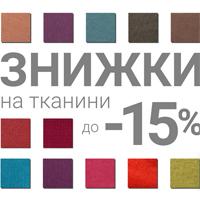-15% на вироби в акційних тканинах
