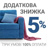 Додаткова знижка - 5%