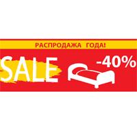 Распродажа кроватей! Кровати со скидкой -40%