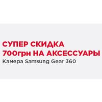 К камере Samsung Gear 360 – скидка 700 грн на аксессуары