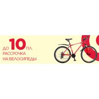 Рассрочка на велосипеды до 10 платежей!