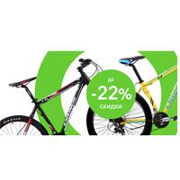 Мега распродажа велосипедов