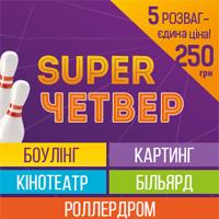 Super четверг боулинг - клубе Блокбастер