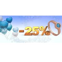 Скидка -25% в магазине кюз по случаю дня рождения