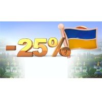 Скидка ко Дню Киева