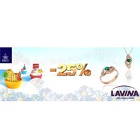 Акции в ТРЦ Lavina вместе с КЮЗ