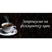 КЮЗ. Украинские Самоцветы приглашает на чашечку кофе