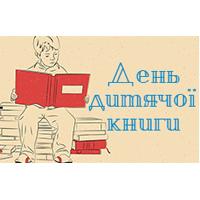 День Дитячої Книги