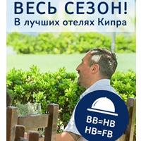Выгодный отдых в отелях Кипра!